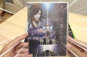 神津島神々降臨伝説DVD
