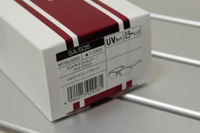SA-505の箱