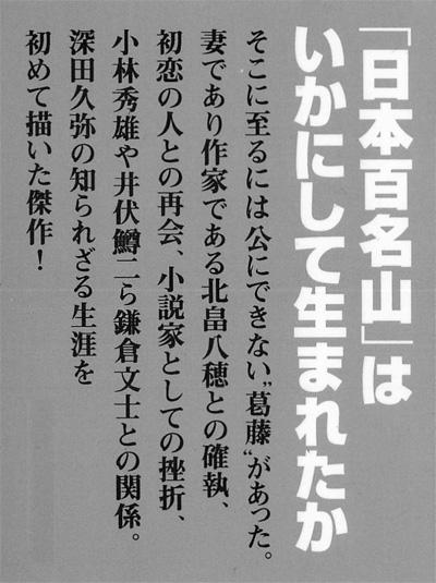 日本百名山はいかにして生まれたか。