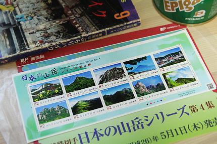 日本の山岳切手シリーズ第4集