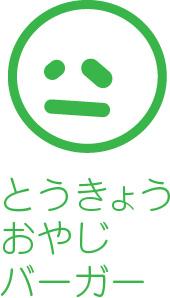 東京おやじバーガー