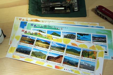 日本の山岳シリーズ 第5集