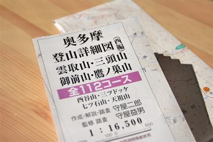 奥多摩登山詳細図/西編