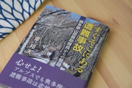 (奥多摩山岳救助隊からの警鐘)