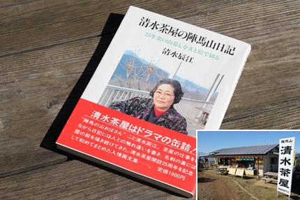 陣馬山山頂で買った本