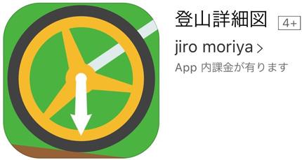 登山詳細図のアプリ