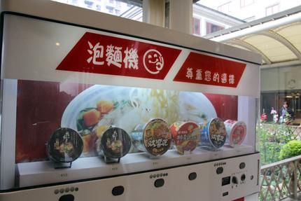 カップ麺の自販機。