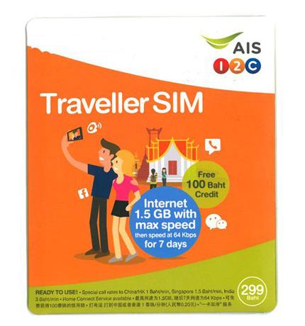 タイ トラベラーシムカード 1.5G
