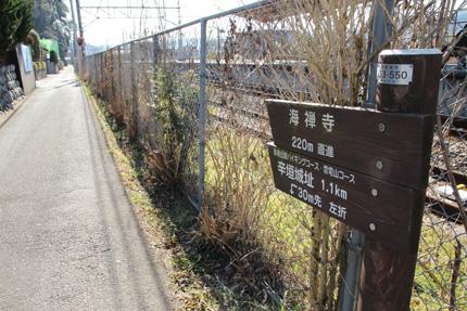 二俣尾駅前道標