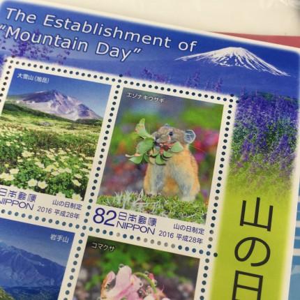 山の日 記念切手