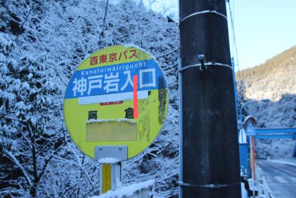 神戸岩入口バス停