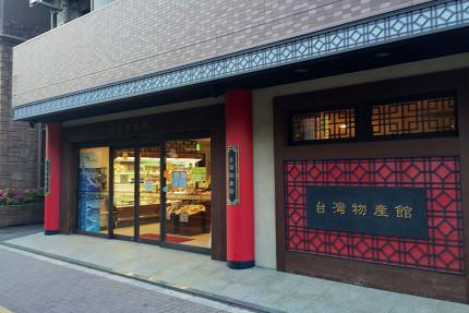 台湾物産館